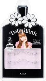 コージー本舗 益若つばさプロデュース ドーリーウインク No.5 REAL NUDE(リアルヌード : 下まつげ用) Dolly Wink つけまつげ 2ペア入り