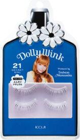 コージー本舗 益若つばさプロデュース ドーリーウインク No.21 SECRET GIRL(シークレットガール : 下まつげ用) Dolly Wink つけまつげ 2ペア入り