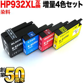 CN053AA/CN054AA/CN055AA/CN056AA HP用 HP932XL・HP933XL 互換インク 増量 4色セット 増量4色セット