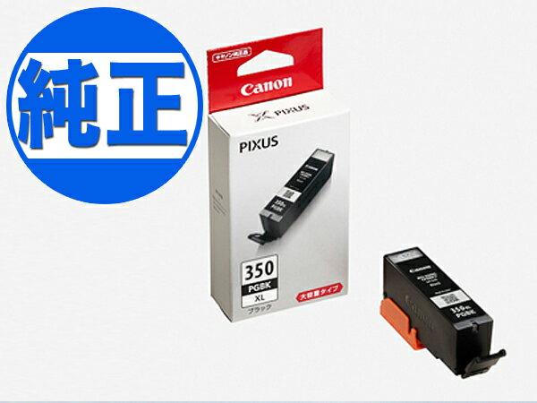 【純正インク】キヤノン(CANON) BCI-350XL インクカートリッジ ブラック 大容量 BCI-350XLPGBK 【メール便不可】【あす楽対応】