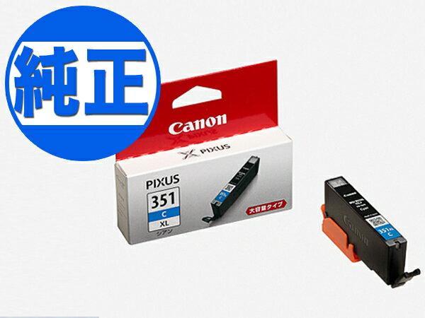 【純正インク】キヤノン(CANON) BCI-351XL インクカートリッジ大容量 シアン BCI-351XLC 【メール便不可】【あす楽対応】