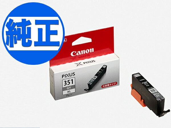 【純正インク】キヤノン(CANON) BCI-351XL インクカートリッジ大容量 グレー BCI-351XLGY 【メール便不可】【あす楽対応】