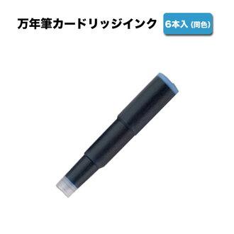 十字架十字架的钢笔换墨盒布朗