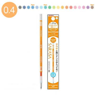 ゼブラ ZEBRA ジェルボールペン替芯・サラサ搭載インク NJK-0.4芯(0.4mm)RNJK4【メール便可】 全15色から選択