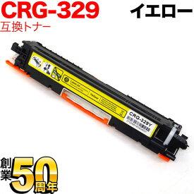 LBP-7010C キヤノン用 カートリッジ329 互換トナー CRG-329YEL (4367B003) イエロー