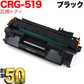 キヤノン用 カートリッジ519 互換トナー CRG-519 (3479B004) ブラック LBP-251/LBP-252/LBP-6300/LBP-6330/LBP-6340/LBP-6600
