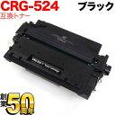 キヤノン(Canon) カートリッジ524 互換トナー CRG-524 (3481B004)【送料無料】 ブラック【あす楽対応】