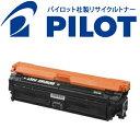 キヤノン(Canon) カートリッジ322 パイロット社製リサイクルトナー(BK) CRG-322BLK (2652B001) LBP-9650Ci LBP-9510C …
