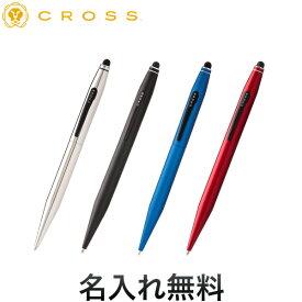 CROSS クロス Tech2 テックツー 複合ボールペン (BP 黒+スタイラス)NAT0652 [プレゼント] 全7色から選択