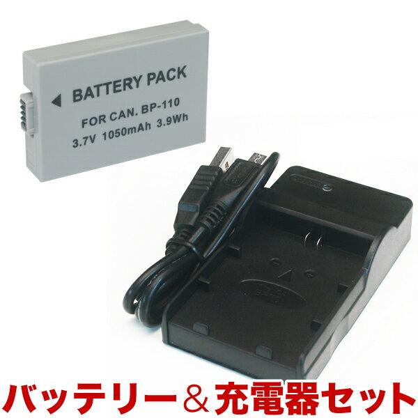 Canon キヤノン ビデオカメラ用 BP-110互換バッテリー&充電器【メール便送料無料】