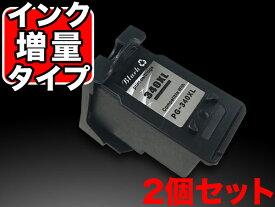 BC-340XL キヤノン用 リサイクルインク 大容量 ブラック 2個セット [入荷待ち] ブラック(大容量)2個セット[入荷予定:8月20日頃]