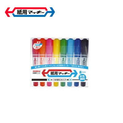 【創業50年セール】ゼブラ ZEBRA 紙用マッキー 8色セット WYT5-8C【メール便可】