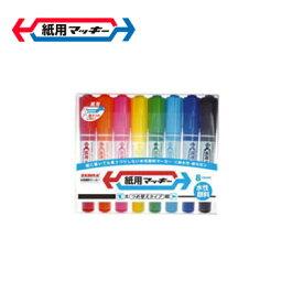 ゼブラ ZEBRA 紙用マッキー 8色セット WYT5-8C