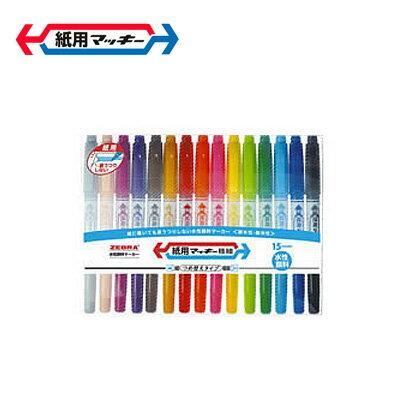 ゼブラ ZEBRA 紙用マッキー極細 15色セット WYTS5-15C