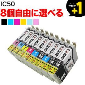 IC50 エプソン用 互換インクカートリッジ 自由選択8個セット フリーチョイス 選べる8個