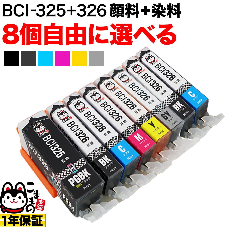 キヤノン BCI-326+325互換インクカートリッジ 自由選択8個セット フリーチョイス PIXUS iP4830 PIXUS iP4930 PIXUS iX6530 PIXUS MG5130 PIXUS MG5230 PIXUS MG5330 PIXUS MG6130 PIXUS MG6230 PIXUS MG8130 PIXUS MG8230 PIXUS MX883【メール便送料無料】 選べる8個セット