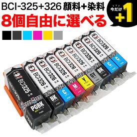 BCI-326+325 キヤノン用 互換インクカートリッジ 自由選択8個セット フリーチョイス 選べる8個