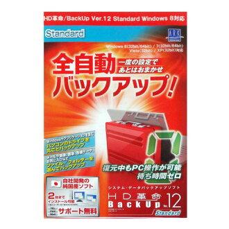 HD혁명 BackUp Ver. 12 s Standard 다운로드판(sb)