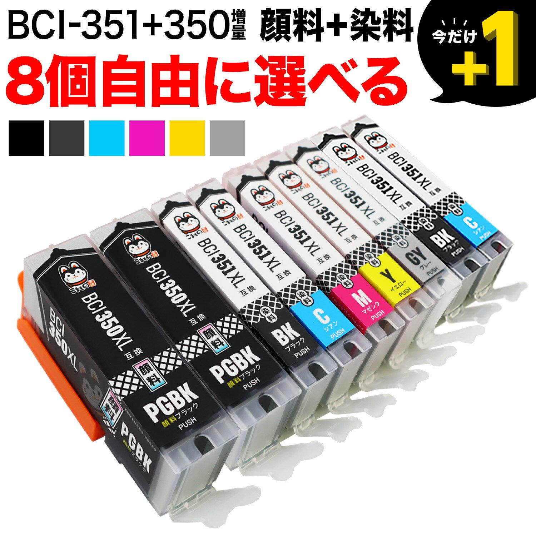 キヤノン BCI-351XL+350XL互換インクカートリッジ増量タイプ 自由選択8個セット フリーチョイス PIXUS iP7200 PIXUS iP7230 PIXUS MG5430 PIXUS MG5530 PIXUS MG5630 PIXUS MG6300 PIXUS MG6330 PIXUS MG6530 PIXUS MG6730 PIXUS【メール便送料無料】 選べる8個セット