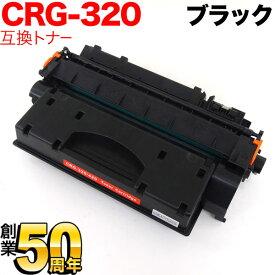 キヤノン用 カートリッジ320 互換トナー CRG-320 (2617B003) ブラック MF417dw/MF6780dw/MF6880dw
