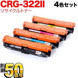 キヤノン用 カートリッジ322II リサイクルトナー CRG-322II 4色セット 増量4色セット