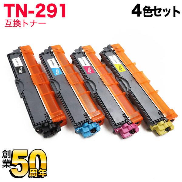 ブラザー(brother) TN-291互換トナー 4色セット HL-3140CW HL-3170CDW MFC-9340CDW【送料無料】【あす楽対応】