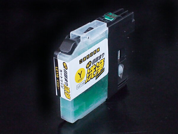 ブラザー LC110専用 プリンター目詰まり洗浄カートリッジ イエロー用 DCP-J152N DCP-J132N【メール便送料無料】