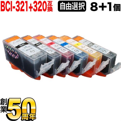 キヤノン BCI-321+320互換インクカートリッジ 自由選択8個セット フリーチョイス PIXUS MP540 PIXUS MP550 PIXUS MP560 PIXUS MP620 PIXUS MP630 PIXUS MP640 PIXUS MP980 PIXUS MP990 PIXUS MX860 PIXUS MX870 PIXUS iP3600 PIXUS【メール便送料無料】 選べる8個セット