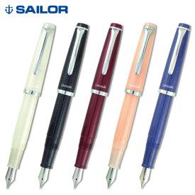 セーラー万年筆 レクル万年筆 パワーストーン カラー 全5色 中細 11-0311 全5色から選択