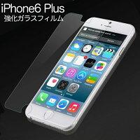iPhone6Plus専用強化ガラスフィルム5.5インチ【メール便送料無料】-画像1