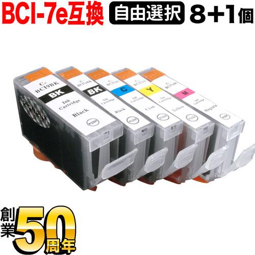 キヤノン BCI-7E+9互換インクカートリッジ 自由選択8個セット フリーチョイス PIXMA iP5000 PIXUS iP3100 PIXUS iP3300 PIXUS iP3500 PIXUS iP4100 PIXUS iP4100R PIXUS iP4200 PIXUS iP4300 PIXUS iP4500 PIXUS iP5200R PIXUS iP6100D【メール便送料無料】 選べる8個セット