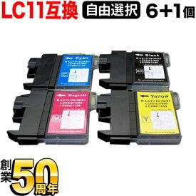 LC11 ブラザー用 互換インクカートリッジ 自由選択6個セット フリーチョイス [入荷待ち] 選べる6個 [入荷予定:8月20日頃]