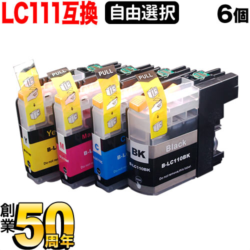 ブラザー LC111互換インクカートリッジ 自由選択6個セット フリーチョイス DCP-J552N DCP-J752N DCP-J952N DCP-J957N MFC-J720D MFC-J720DW MFC-J820DN MFC-J820DWN MFC-J827DN MFC-J827DWN MFC-J870N MFC-J890DN MFC-J890DWN【メール便送料無料】 選べる6個セット