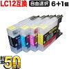 LC12ブラザー用互換インクカートリッジ自由選択6個セットフリーチョイス【メール便送料無料】[入荷待ち]-画像1