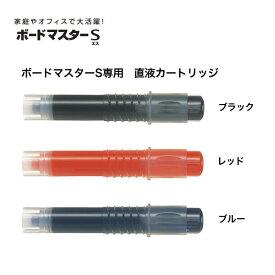 PILOT パイロット ボードマスターS専用 直液カートリッジ 全3色 P-WMSRF8 全3色から選択