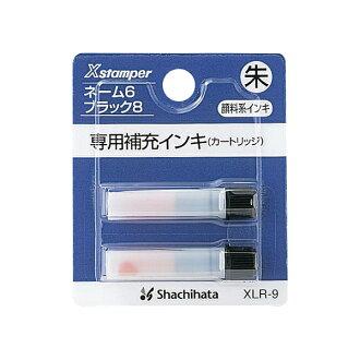 SHACHIHATA Shachihata补充墨水朱红色XLR-9