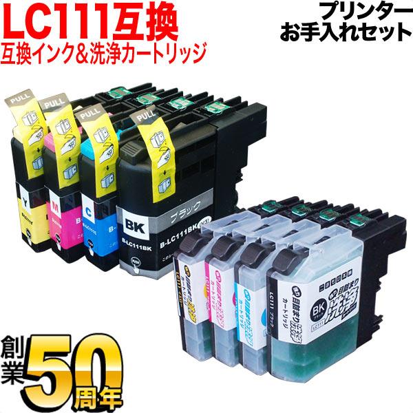 【プリンターお手入れセット】ブラザー用 LC111互換インク 4色セット+洗浄カートリッジ4色用セット DCP-J552N DCP-J752N DCP-J952N DCP-J957N MFC-J720D MFC-J720DW MFC-J820DN MFC-J820DWN MFC-J827DN MFC-J827DWN【メール便不可】【送料無料】【あす楽対応】