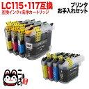 【プリンターお手入れセット】ブラザー LC117/LC115互換インク 顔料BK採用 4色セット+洗浄カートリッジ4色用セット【…