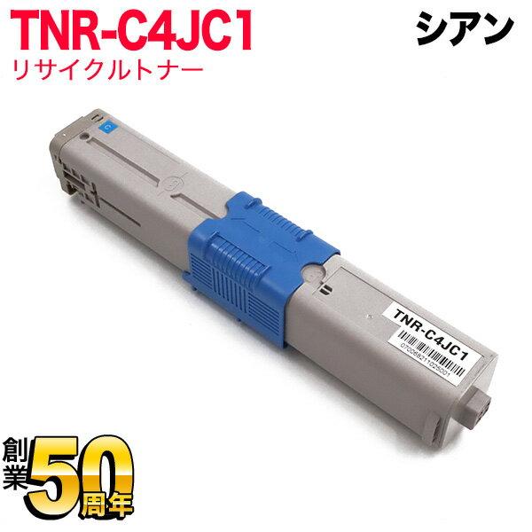沖電気用(OKI用) TNR-C4JC1 互換トナー シアン