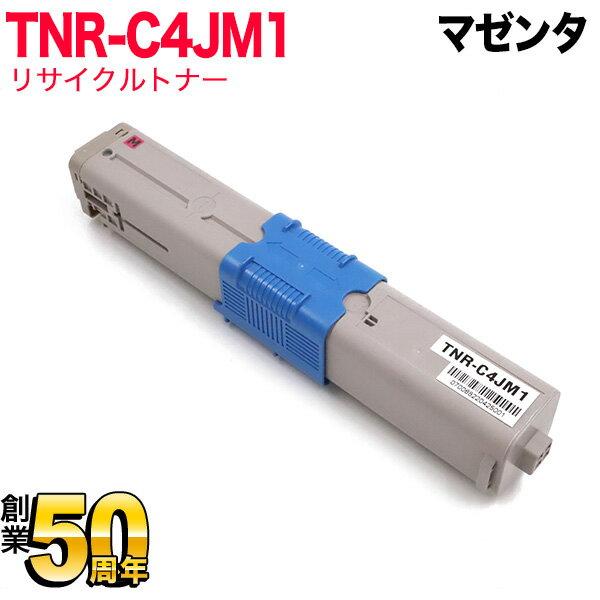沖電気用(OKI用) TNR-C4JM1 互換トナー マゼンタ