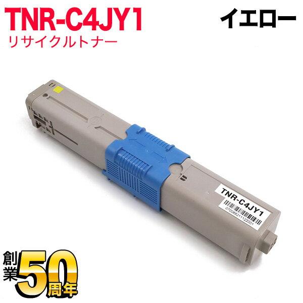 沖電気用(OKI用) TNR-C4JY1 互換トナー イエロー