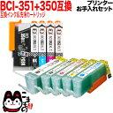 【プリンターお手入れセット】キヤノンBCI-351XL+350XL互換インク 増量5色セット+洗浄カートリッジ5色用セット PIXU…