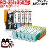 キヤノン用BCI-351XL+350XL互換インク増量6色セット+洗浄カートリッジ6色用セット【メール便送料無料】-画像1