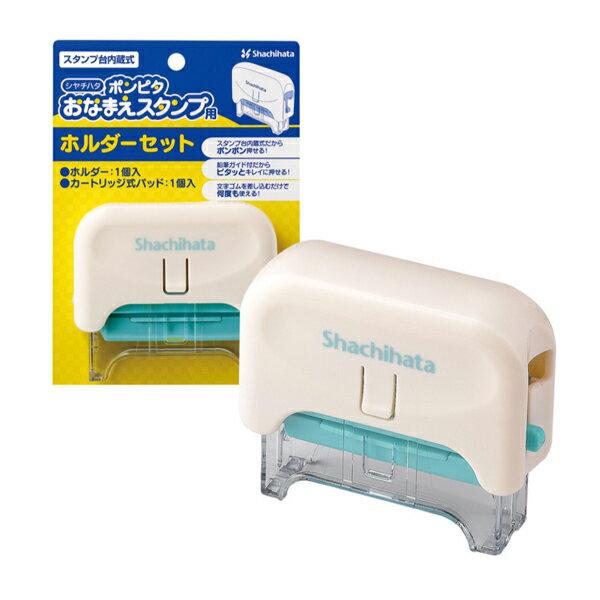 シヤチハタ Shachihata ポンピタおなまえS ホルダーセット【メール便不可】【あす楽対応】