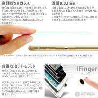 【処分セール】iPhone6Plus用ガラスパネル(ミラーパネル)&「iFinger」セットMS-I6PG9H-MR-F(sb)【メール便可】-画像2
