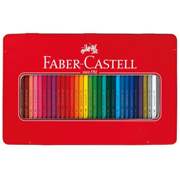 【創業50年セール】FABER CASTELL ファーバーカステル 色鉛筆 36色セット TFC-CP/36C【メール便可】