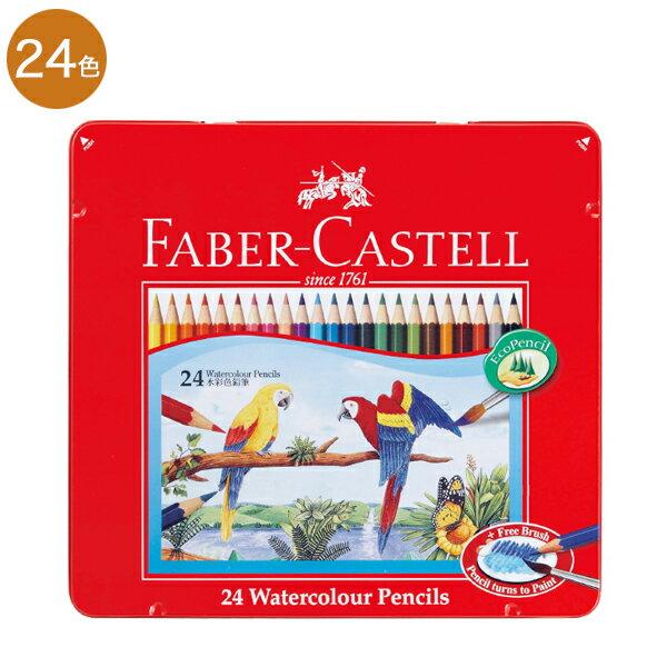 FABER CASTELL ファーバーカステル 水彩色鉛筆 24色セット TFC-WCP/24C【メール便可】