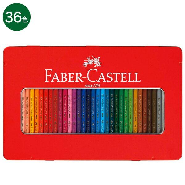 FABER CASTELL ファーバーカステル 水彩色鉛筆 36色セット TFC-WCP/36C【メール便可】