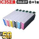 エプソン IC35互換インクカートリッジ 自由選択8個セット フリーチョイス PM-A900 PM-A950 PM-D1000【メール便送料無…