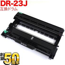 ブラザー用 DR-23J 互換ドラム(84XXH000147) DCP-L2520D/DCP-L2540DW/FAX-L2700DN/HL-L2300/HL-L2320D/HL-L2360DN/HL-L2365DW/MFC-L2720DN/MFC-L2740DW/MFC-L2540DW
